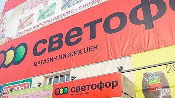 Магазины сети «Светофор» снова оштрафовали заотказ обслуживать клиентов