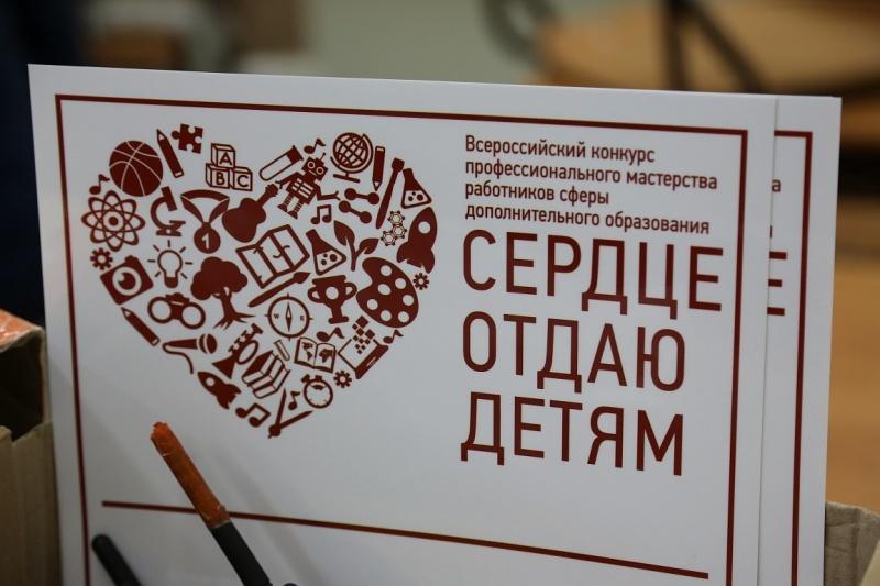Пензенский преподаватель учавствует вфинале конкурса «Сердце отдаю детям»