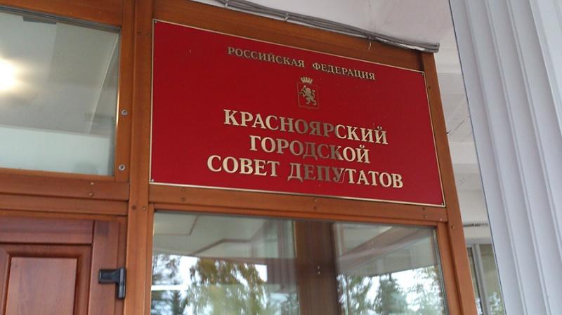 Горсовет Красноярска изгнал одного изчетырех депутатов запросроченные декларации