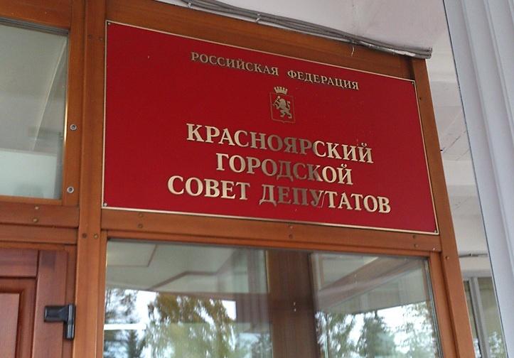 ВКрасноярске могут назначить дополнительные выборы вгородской Совет