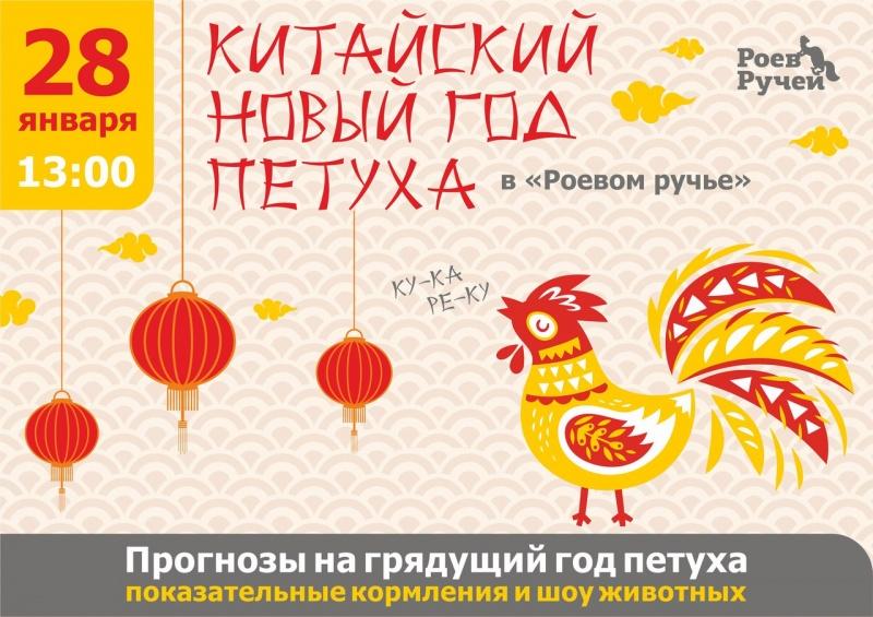 Красноярский зоопарк проведёт инаугурацию петуха вКитайский Новый год