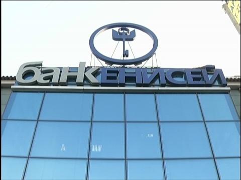 Банк «Енисей» вКрасноярске могут признать банкротом