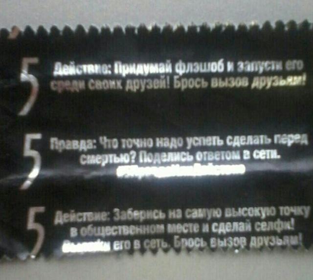 Вмагазинах Сахалина изымают жвачку, призывающую детей ксуициду 10
