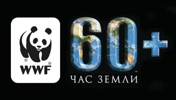 Неменее 125 городов Российской Федерации присоединятся какции «Час Земли»