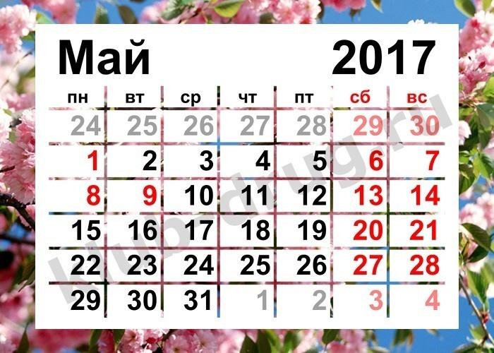 Впраздники будем отдыхать сумме 7 дней— Выходные вконце весны