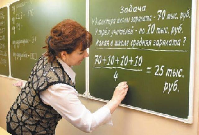 должна обратить зарплата учителей повышают при домашней обучении примере снятием