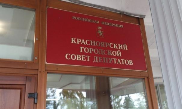 Горсовет Красноярска назначит дату конкурса поизбранию главы города  19сентября