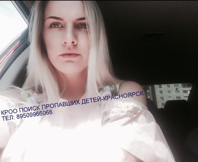 ВКрасноярске пропала студентка— Срочный поиск