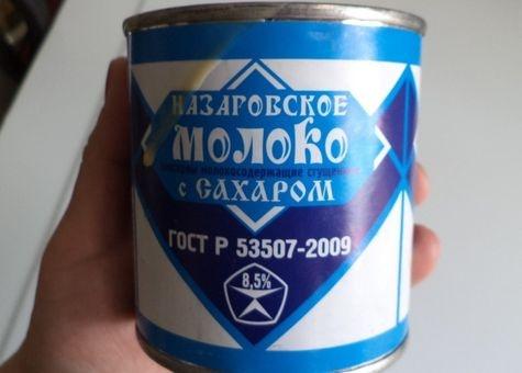 Крупнейшего производителя сгущенки изНазарово оштрафовали на10 тыс.