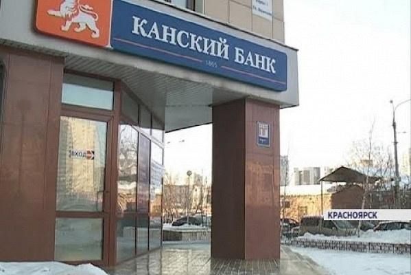 Красноярский суд признал несостоятельным банк «Канский»