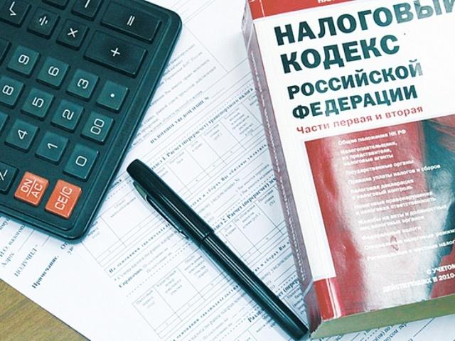 Налоговые долги некоторым гражданам простят