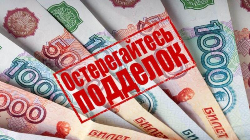 ВКрасноярском крае изъяли изоборота поддельные купюры