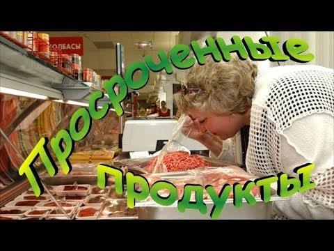 Вминимаркете Заполярного продавали просроченное мясо
